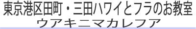 東京港区田町・三田の正統派フラダンス教室ウアキニマカレフア